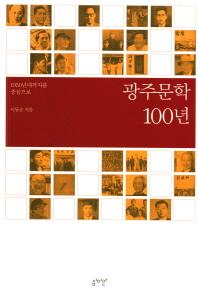 광주문학 100년