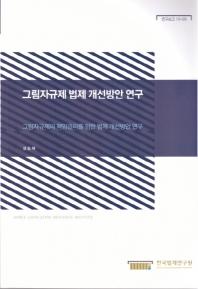 그림자규제 법제 개선방안 연구