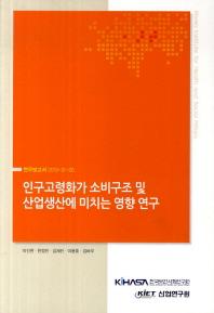 인구고령화가 소비구조 및 산업생산에 미치는 영향 연구