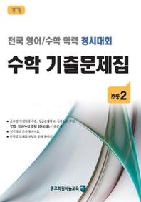 초등 수학 2학년 기출문제집 후기(2019)
