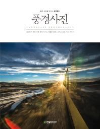 좋은 사진을 만드는 김주원의 풍경사진