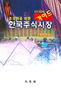 초보자를 위한 한국주식시장 가이드