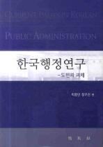 한국행정연구: 도전과 과제