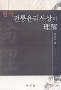 한국 전통 윤리사상의 이해