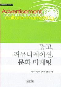 광고 커뮤니케이션 문화 마케팅