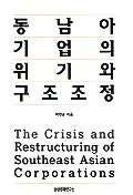 동남아 기업의 위기와 구조조정