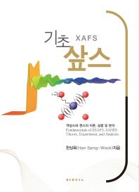 기초 샆스(XAFS)