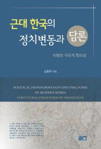 근대 한국의 정치변동과 담론