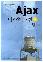 AJAX 디자인 패턴 FOR 웹 2.0