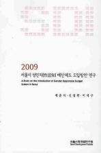 서울시 성인지 예산제도 도입방안 연구(2009)