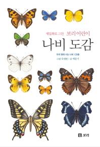 세밀화로 그린 보리 어린이 나비 도감