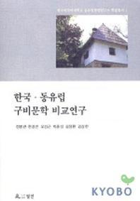 한국 동유럽 구비문학 비교연구