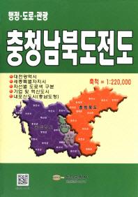 충청남북도전도(행정 도로 관광)