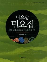 민족음악연구소 학술지 2013 나요당 민요집