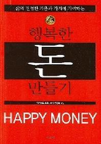 삶의 진정한 기쁨과 가치에 기여하는 행복한 돈 만들기