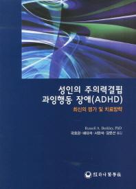 성인의 주의력결핍 과잉행동 장애(ADHD)
