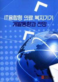 IT융합형 의료 복지기기 개발동향과 전망