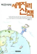 박찬석의 세계지리산책