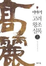 이야기 고려왕조실록(상)