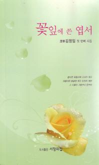 꽃잎에 쓴 엽서