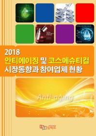 안티에이징 및 코스메슈티컬 시장동향과 참여업체 현황(2018)