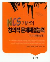 NCS기반의 창의적 문제해결능력:자기계발능력