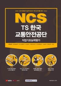 NCS TS한국교통안전공단 직업기초능력평가(2021)