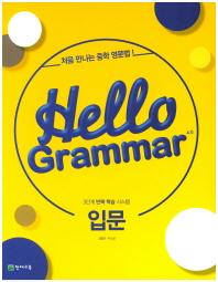 입문 중학 Hello Grammar(4.0)(2021)