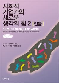 사회적 기업가와 새로운 생각의 힘. 2: 인물 (큰글씨책)