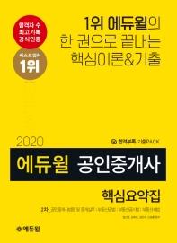 에듀윌 공인중개사 2차 핵심요약집(2020)