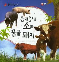 음매음매 소와 꿀꿀 돼지