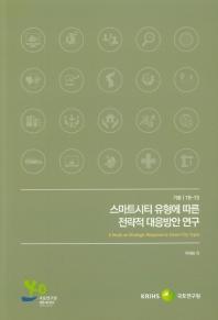 스마트시티 유형에 따른 전략적 대응방안 연구