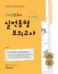 커넥츠 공단기 신영식 해동한국사 X파일 실전동형모의고사(2020)