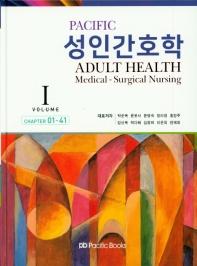 성인간호학. 1