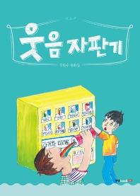 웃음 자판기