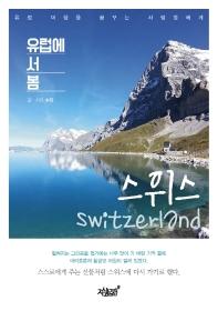 유럽에 서 봄: 스위스