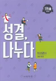성결, 나누다 청소년교회. 2(2019 후반기)