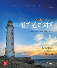 Garrsion 원가관리회계