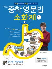 문단열의 중학 영문법 소화제. 1