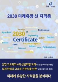 2030 미래유망 신 자격증