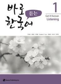 바로 듣는 한국어. 1
