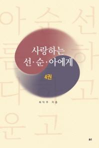 사랑하는 선 순 아에게. 4