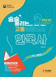 술술 풀리는 한국사 고졸 검정고시(2021)
