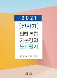 2021 선사기 민법 통합기본강의 노트필기