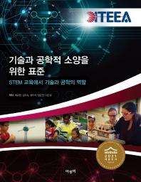 ITEEA 기술과 공학적 소양을 위한 표준