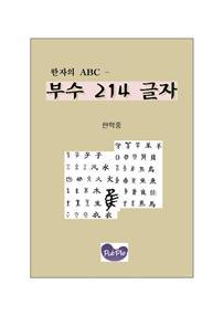 한자의 ABC -  부수 214 글자