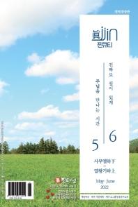 찐큐티(2021년 5/6월호)(개역개정판)