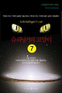 슈뢰딩거의 고양이7