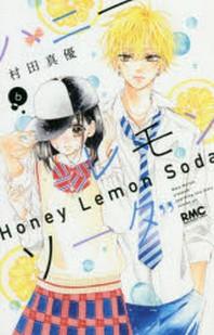 ハニ-レモンソ-ダ 6