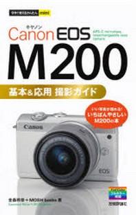CANON EOS M200基本&應用撮影ガイド
